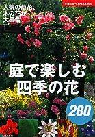 庭で楽しむ四季の花280 (主婦の友ベストBOOKS)