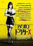 アメリカン・ドクターX [DVD]