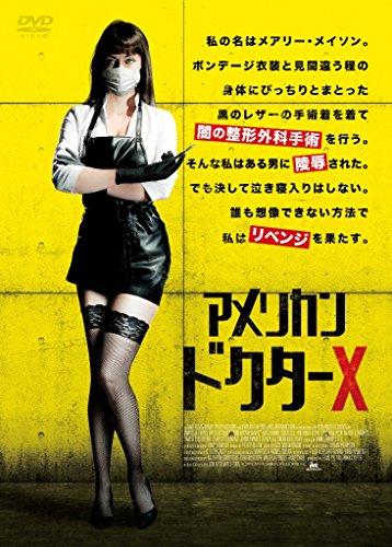 アメリカン・ドクターX [DVD]の詳細を見る