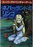 ネバーランドのリンゴ (創元推理文庫―スーパーアドベンチャーゲーム)