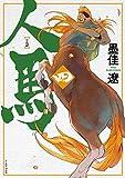 人馬 コミック 1-4巻セット