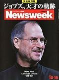 Newsweek (ニューズウィーク日本版) 2011年 10/19号 [雑誌]