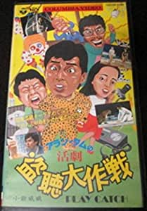 盗聴大作戦 [VHS]