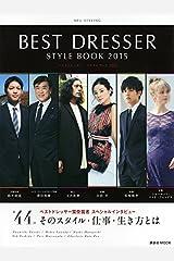 MFU STYLING BEST DRESSER STYLE BOOK 2015 (講談社 Mook(J)) ムック