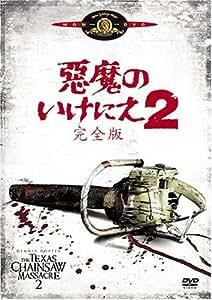 悪魔のいけにえ2(完全版) [DVD]