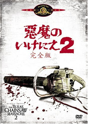 悪魔のいけにえ2(完全版) [DVD]の詳細を見る