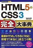 今すぐ使えるかんたんPLUS+ HTML5&CSS3 完全大事典 画像