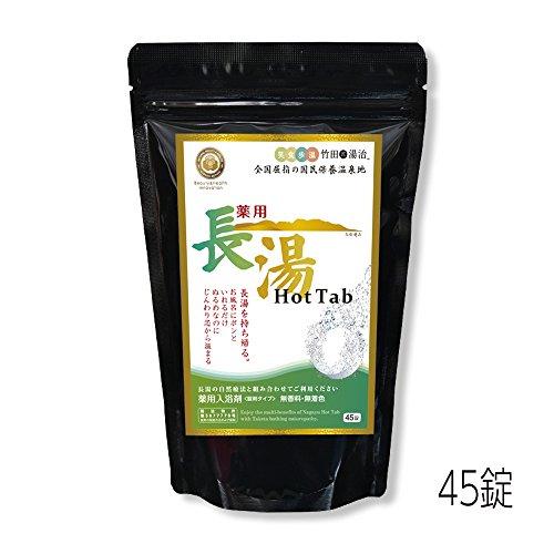 薬用長湯ホットタブ Hot Tab 45錠入り 重炭酸入浴剤