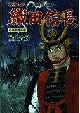 織田信長―コミック (4) (歴史コミック (37))