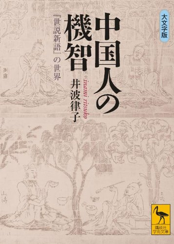 中国人の機智 『世説新語』の世界 (講談社学術文庫)の詳細を見る