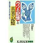 ウソの記憶と真実の記憶―人間の記憶は、あとから創られる… (KAWADE夢新書)
