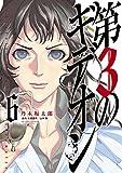 第3のギデオン(6) (ビッグコミックス)