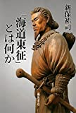 「「海道東征」とは何か」販売ページヘ