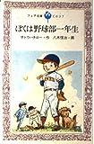 ぼくは野球部一年生 (フォア文庫 C 37)