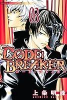 C0DE:BREAKER(3) (講談社コミックス)