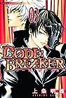 C0DE:BREAKER 第3巻