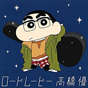 ロードムービー(クレヨンしんちゃん盤)