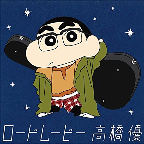【Amazon.co.jp限定】ロードムービー[クレヨンしんちゃん盤](特典ポストカード付き)