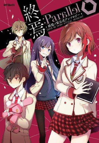 終焉:Parallel 終焉ノ栞公式アンソロジー (MFコミックス ジーンシリーズ)