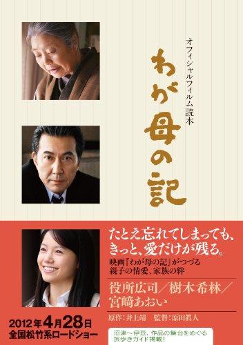 「わが母の記」 オフィシャルフィルム読本 (TOKYO NEWS MOOK 294号)の詳細を見る