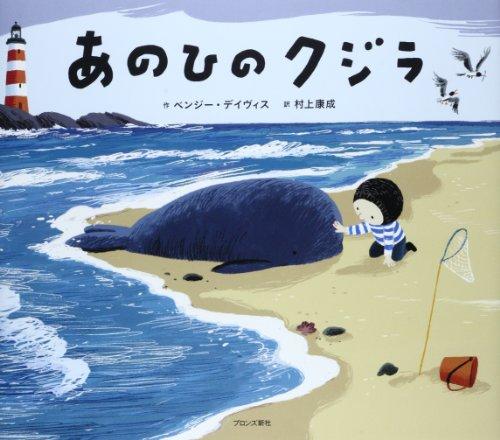 あのひのクジラの詳細を見る