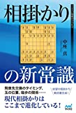 相掛かりの新常識 (マイナビ将棋BOOKS)