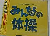 新しい体操~NHK