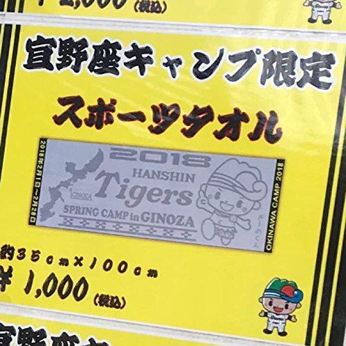 阪神タイガース 2018年キャンプ限定 スポーツタオル