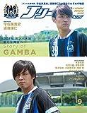 Jリーグサッカーキング 2015年9月号