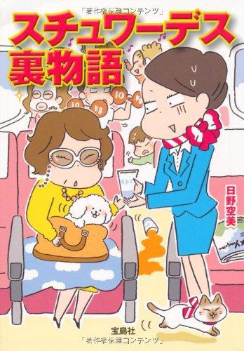 スチュワーデス裏物語 (宝島SUGOI文庫)