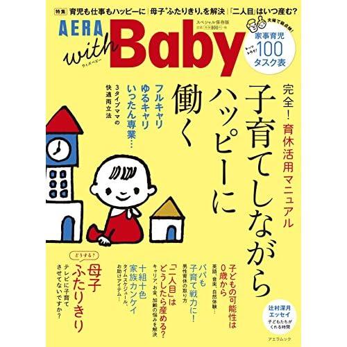 AERA with Baby スペシャル 子育てしながらハッピーに働く (AERAムック)