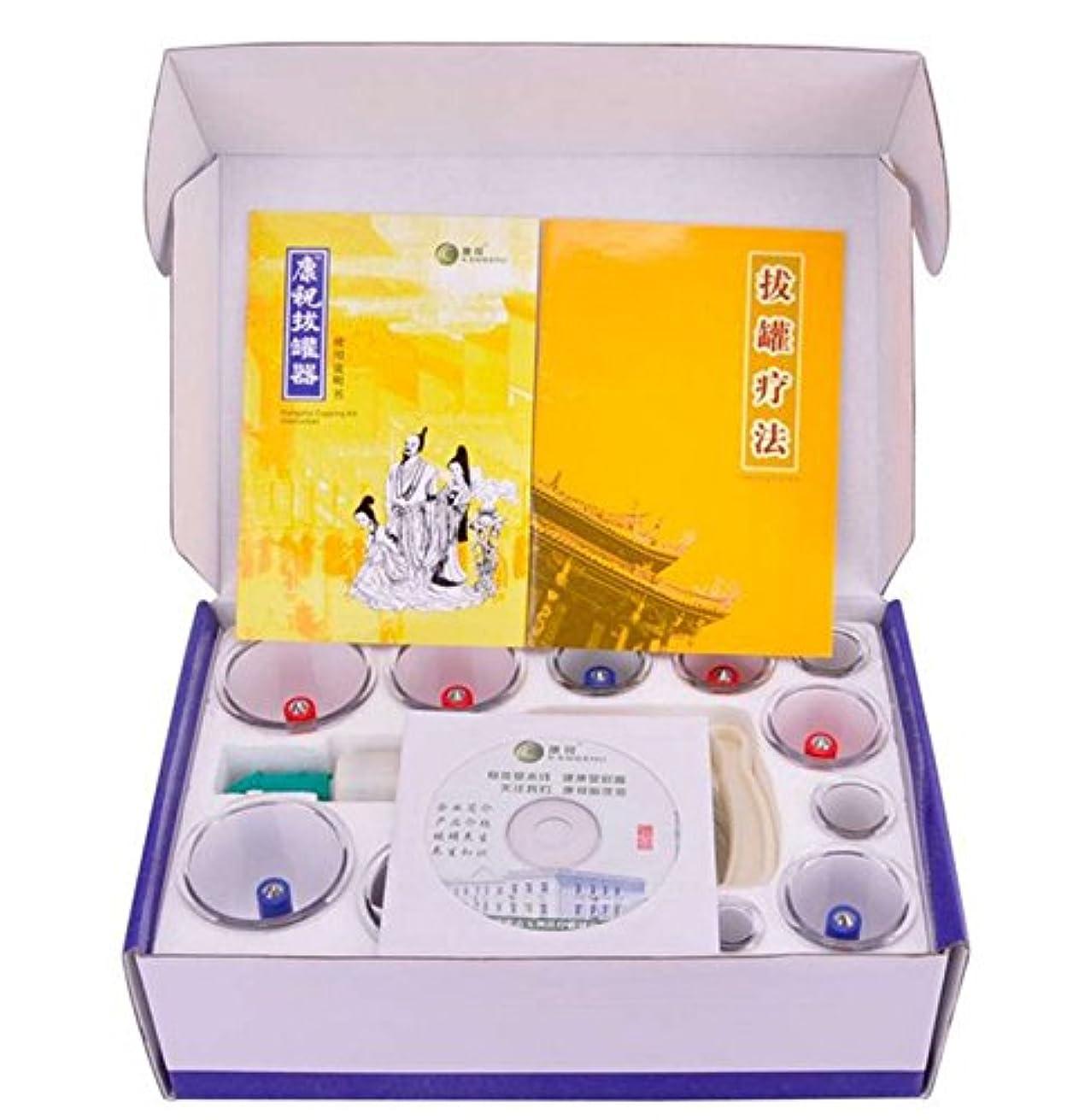 アテンダント排除する綺麗なJiaYi 新しい伝統医療Kangzhu12-カップ生体磁気中国のカッピング療法マッサージセット