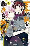 王子が私をあきらめない!(2) (ARIAコミックス)