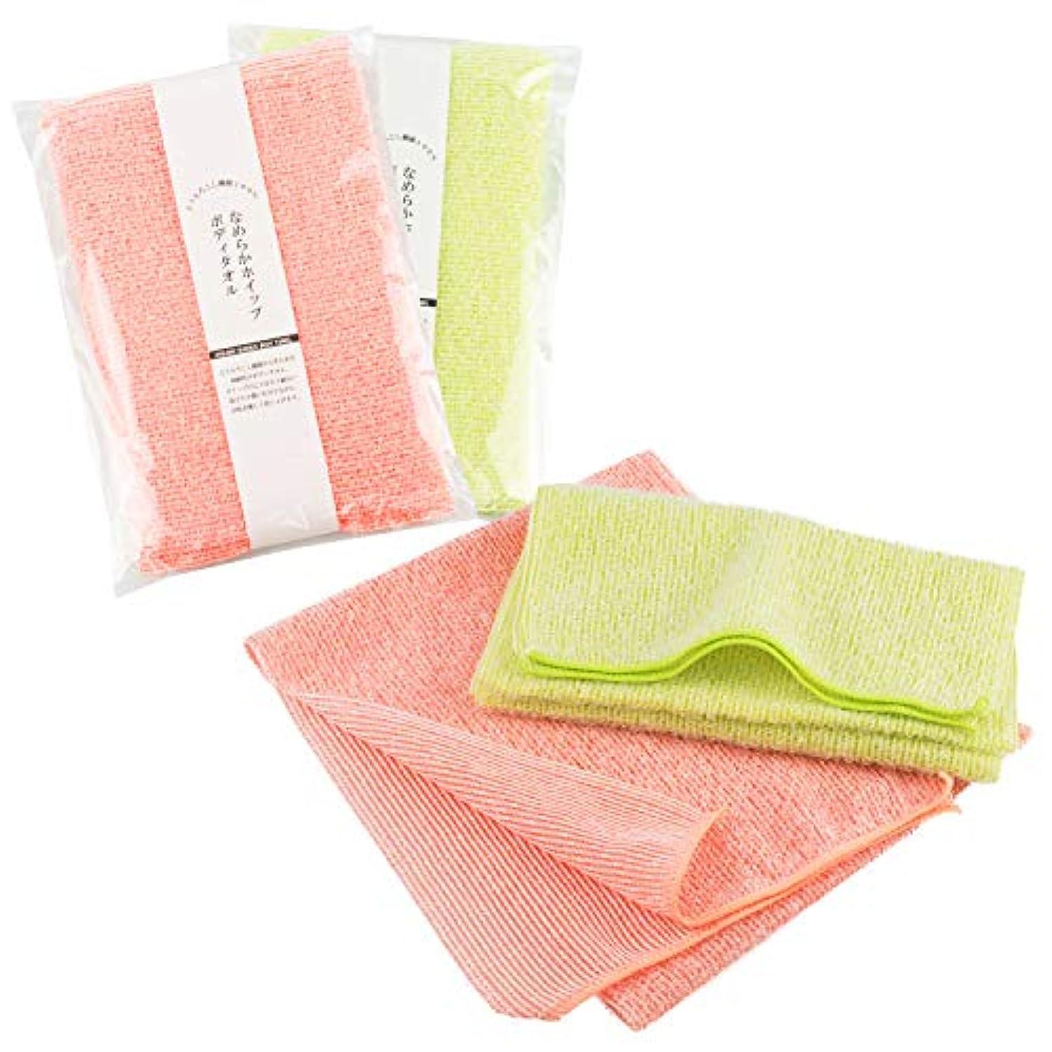 寄生虫禁じるブルーム なめらかホイップ ボディタオル とうもろこし繊維100% 弱酸性 2枚セット (サーモンピンク×グリーン)