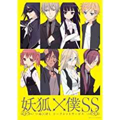 妖狐×僕SS 1【通常版】 [DVD]