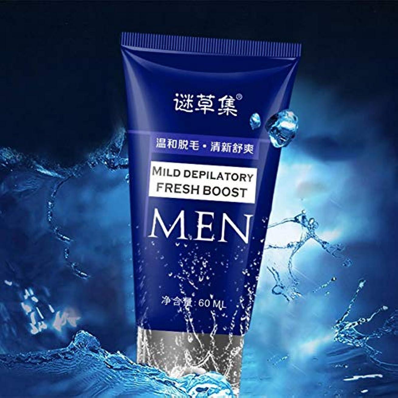 艦隊ヶ月目グレード60ml 薬用除毛剤 除毛 脱毛クリーム 無痛無害 メンズ 敏感肌用 すべての肌タイプ 使用可能
