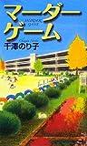 マーダーゲーム (講談社ノベルス) [新書] / 千澤 のり子 (著); 講談社 (刊)