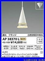 コイズミ照明 ペンダント AP38370L