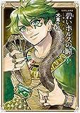 碧いホルスの瞳 -男装の女王の物語- 6 (ハルタコミックス)