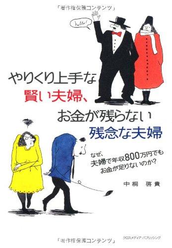 やりくり上手な賢い夫婦、お金が残らない残念な夫婦 ~なぜ、夫婦で年収800万でもお金が足りなくなるのか?