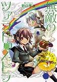 無敵のツァラトゥストラ 3 (マッグガーデンコミックス アヴァルスシリーズ)