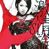 激情論(初回限定盤)(DVD付)