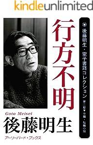 後藤明生・電子書籍コレクション 14巻 表紙画像