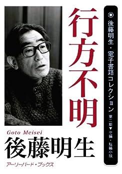 [後藤明生]の行方不明 後藤明生・電子書籍コレクション