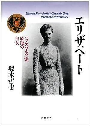 エリザベート―ハプスブルク家最後の皇女