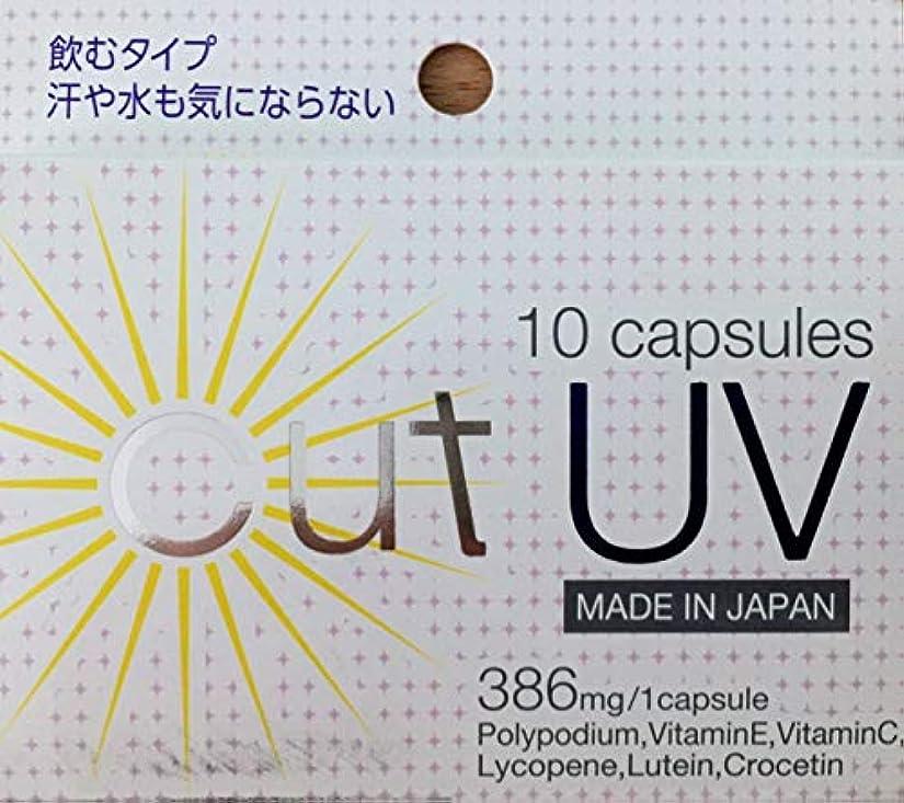 細心のバリア疾患飲む日焼け止め cut UV