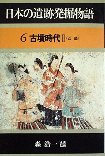 日本の遺跡発掘物語〈6〉古墳時代 (1984年)