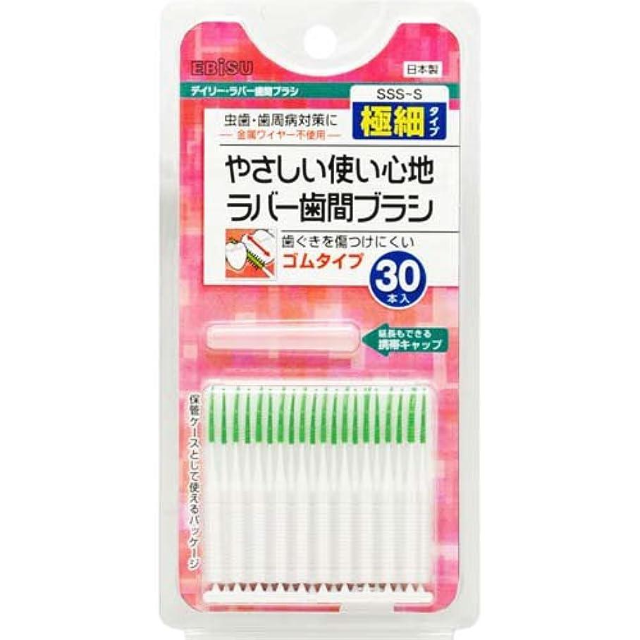 本物あいまいな笑いデイリーラバー歯間ブラシ SSS-S 30本入