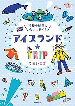 [てらい まき]のアイスランド☆TRIP (地球の歩き方BOOKS)