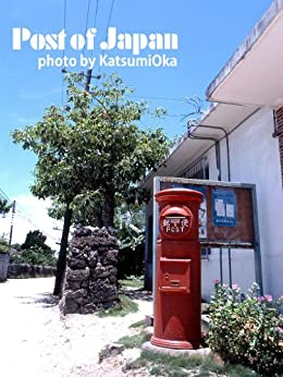 [岡克己]のPost of Japan